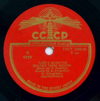 1950s CCCP label record from USSR
