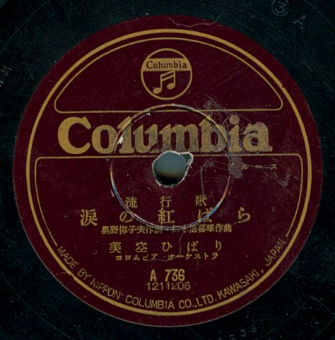 Nippon Columbia label
